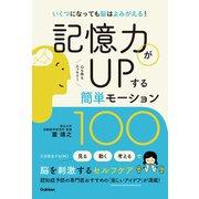 記憶力がUPする簡単モーション100(学研) [電子書籍]