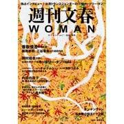 週刊文春 WOMAN vol.7 2020秋号(文藝春秋) [電子書籍]