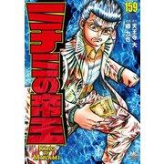 ミナミの帝王(159)(日本文芸社) [電子書籍]