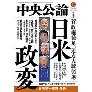 中央公論 2020年11月号(中央公論新社) [電子書籍]