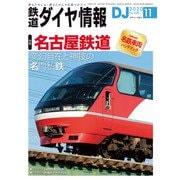 鉄道ダイヤ情報 2020年11月号(交通新聞社) [電子書籍]