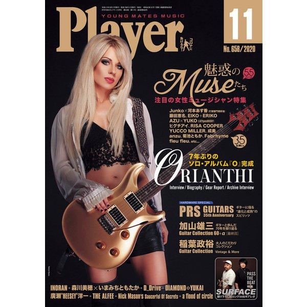 Y.M.M.Player 11月号(プレイヤーコーポレーション) [電子書籍]