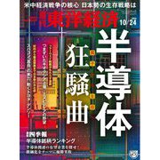 週刊東洋経済 2020年10/24号(東洋経済新報社) [電子書籍]