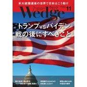 WEDGE(ウェッジ) 2020年11月号(ウェッジ) [電子書籍]