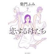 恋する母たち 7(小学館) [電子書籍]