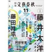 別冊文藝春秋 電子版34号 (2020年11月号)(文藝春秋) [電子書籍]