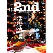 2nd 2020年12月号 Vol.165(ヘリテージ) [電子書籍]