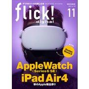 flick! 2020年11月号 Vol.109(エイ出版社) [電子書籍]