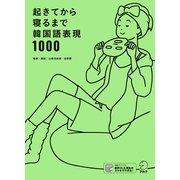 (音声DL付)起きてから寝るまで韓国語表現1000(アルク) [電子書籍]