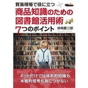 貿易現場で役に立つ~商品知識のための図書館活用術7つのポイント~(まんがびと) [電子書籍]
