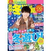 関西冬Walker2021(KADOKAWA) [電子書籍]