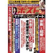 週刊ポスト 2020年10/30号(小学館) [電子書籍]