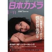 日本カメラ 2020年11月号(日本カメラ) [電子書籍]