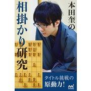 本田奎の相掛かり研究(マイナビ出版) [電子書籍]