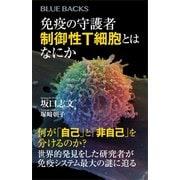 免疫の守護者 制御性T細胞とはなにか(講談社) [電子書籍]