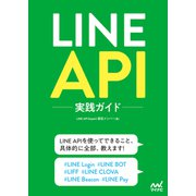 LINE API実践ガイド(マイナビ出版) [電子書籍]