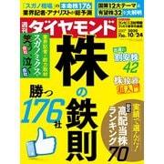 週刊ダイヤモンド 20年10月24日号(ダイヤモンド社) [電子書籍]