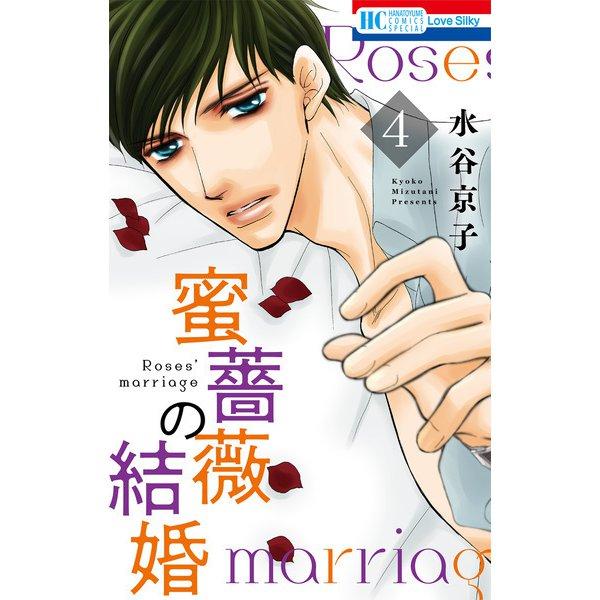 蜜薔薇の結婚(4)(白泉社) [電子書籍]