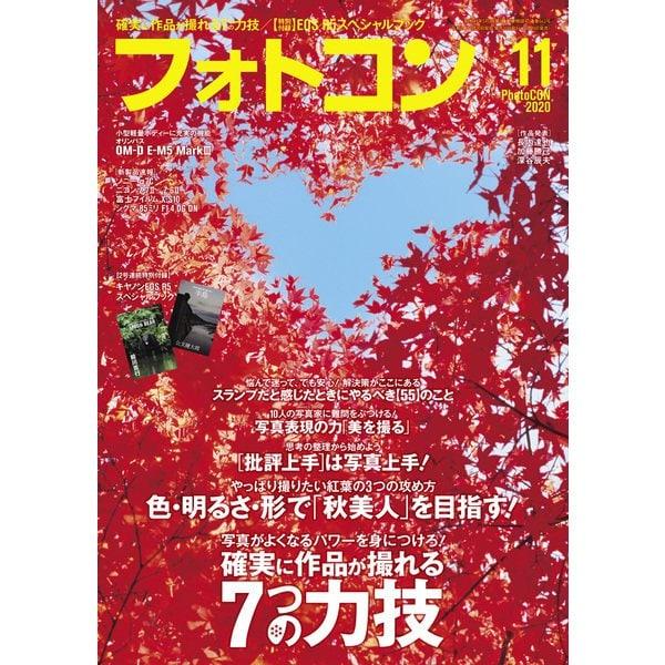 フォトコン2020年11月号(日本写真企画) [電子書籍]