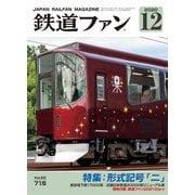 鉄道ファン2020年12月号(交友社) [電子書籍]