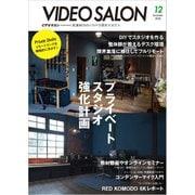 ビデオSALON 2020年12月号(玄光社) [電子書籍]