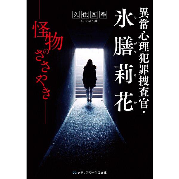 異常心理犯罪捜査官・氷膳莉花 怪物のささやき(KADOKAWA) [電子書籍]