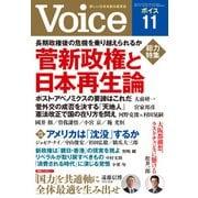 Voice 2020年11月号(PHP研究所) [電子書籍]