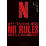 NO RULES(ノー・ルールズ) 世界一「自由」な会社、NETFLIX(日経BP社) [電子書籍]