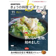 NHK きょうの料理 ビギナーズ 2020年11月号(NHK出版) [電子書籍]