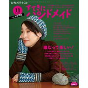 NHK すてきにハンドメイド 2020年11月号(NHK出版) [電子書籍]