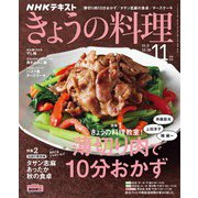 NHK きょうの料理 2020年11月号(NHK出版) [電子書籍]