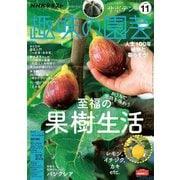 NHK 趣味の園芸 2020年11月号(NHK出版) [電子書籍]