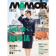 MamoR(マモル) 2020年12月号(扶桑社) [電子書籍]