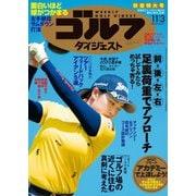 週刊ゴルフダイジェスト 2020/11/3号(ゴルフダイジェスト社) [電子書籍]