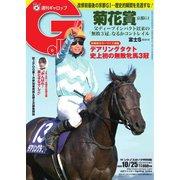 週刊Gallop(ギャロップ) 2020年10月25日号(サンケイスポーツ) [電子書籍]