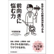 前向きに悩む力(日本実業出版社) [電子書籍]