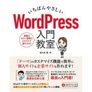 いちばんやさしい WordPress 入門教室(ソーテック社) [電子書籍]