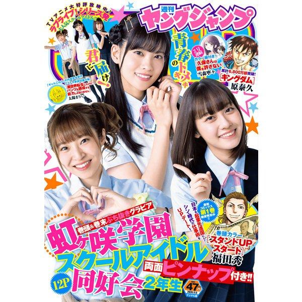 ヤングジャンプ 2020 No.47(集英社) [電子書籍]