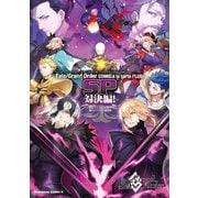 Fate/Grand Order コミックアラカルト PLUS! SP 対決編!(KADOKAWA) [電子書籍]