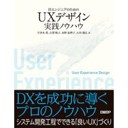 ITエンジニアのためのUXデザイン実践ノウハウ(日経BP社) [電子書籍]
