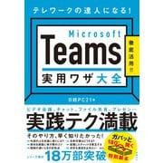 Microsoft Teams 実用ワザ大全(日経BP社) [電子書籍]