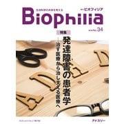 Biophilia 2020年2号(アドスリー) [電子書籍]
