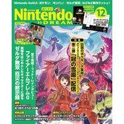 Nintendo DREAM(ニンテンドードリーム) 2020年12月号(徳間書店) [電子書籍]