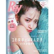 Ray(レイ) 2020年12月号(主婦の友社) [電子書籍]