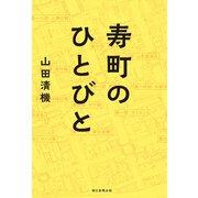 寿町のひとびと(朝日新聞出版) [電子書籍]