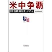 米中争覇 「新冷戦」は始まったのか(朝日新聞出版) [電子書籍]
