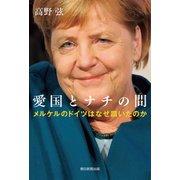 愛国とナチの間 メルケルのドイツはなぜ躓いたのか(朝日新聞出版) [電子書籍]