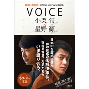 映画「罪の声」Official Interview Book VOICE 小栗旬 × 星野源(講談社) [電子書籍]