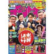 週刊少年チャンピオン2020年47号(秋田書店) [電子書籍]