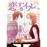 恋するソワレ 2020年 Vol.9(ソルマーレ編集部) [電子書籍]